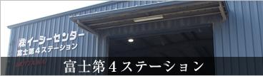 富士第4ステーション