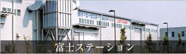 富士ステーション