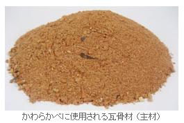 かわらかべに使用される瓦骨材 (主材)
